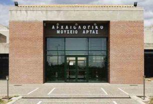 arxaiologiko_mouseio_artas