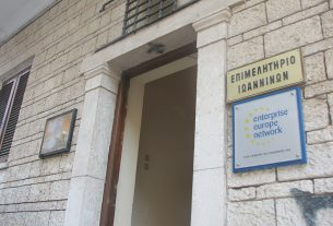 epimelitirio-nea