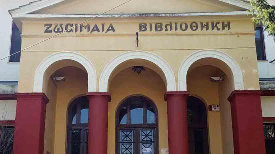 zosimaia-vivliothiki