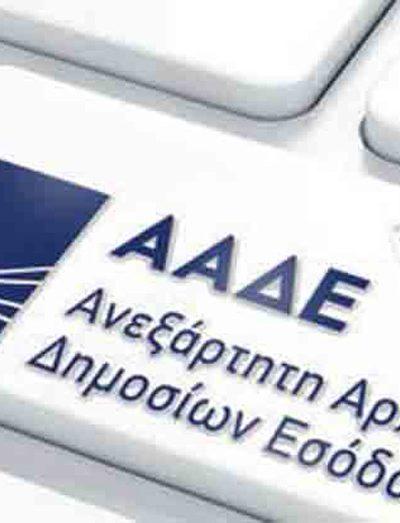 aade-logo