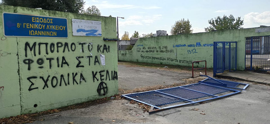 soxlika-ktiria_vandalismoi