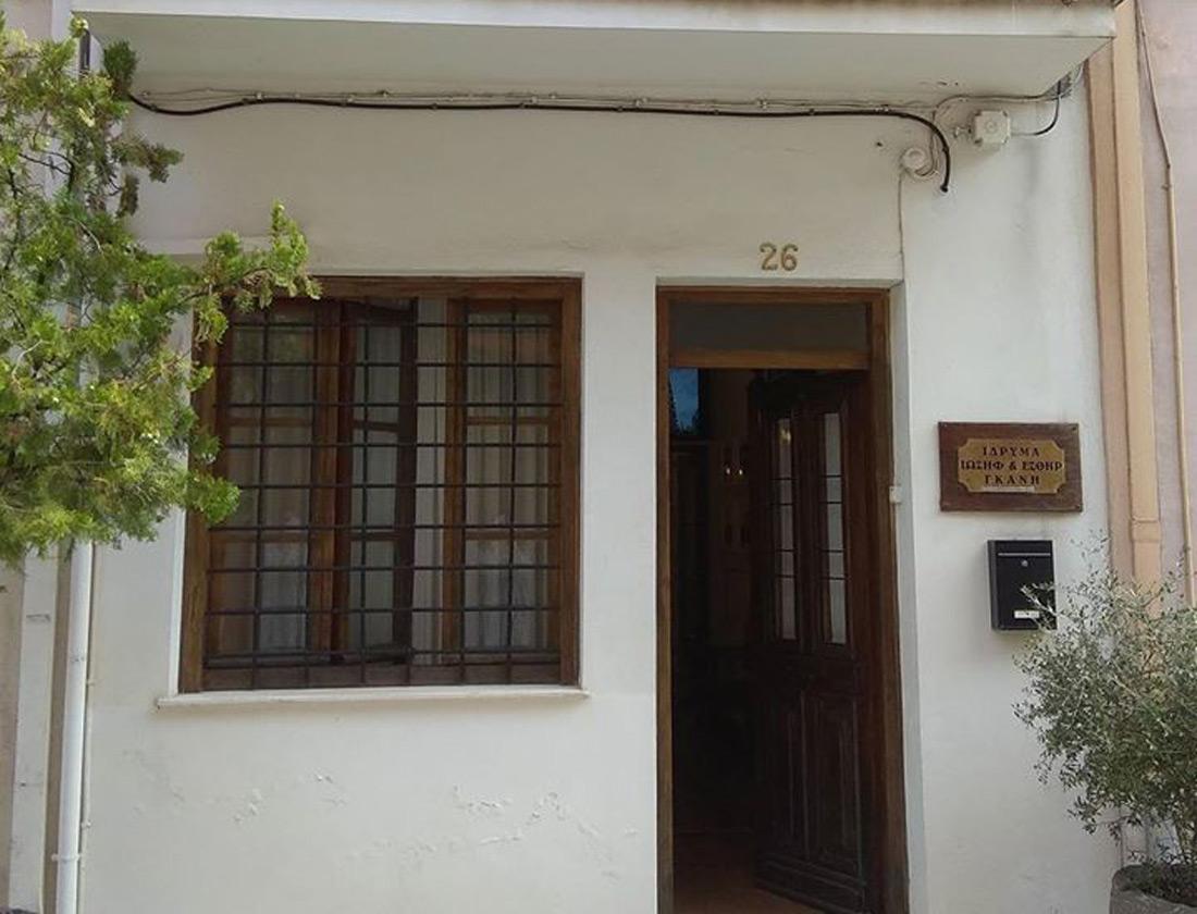 idrima-iosif-kai-esthir-gani
