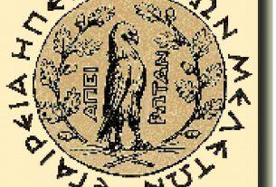 Etaireia_Hpeirotikon_logo